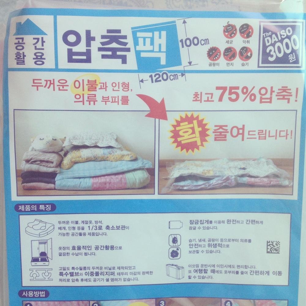 VaccumBagsSouthKorea