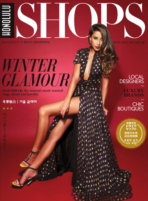 Honolulu Shops Magazine_Winter 2014.png