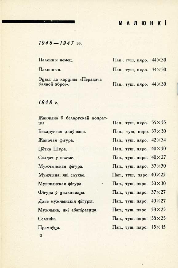 page_12_72_579x873.jpg