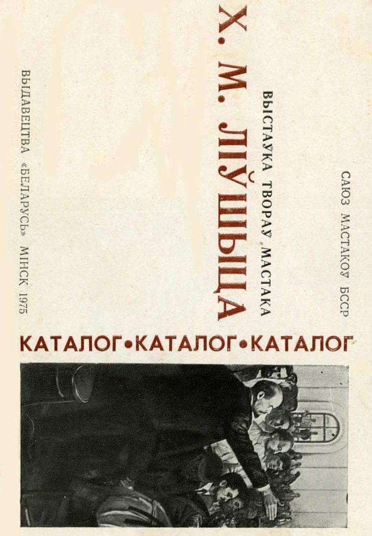 Personal Exhibition, Belarusian Palace of Arts, 1975