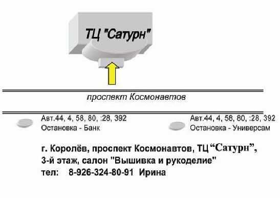Приёмный пункт в г.Королёв: Проспект Космонавтов, ТЦ Сатурн.
