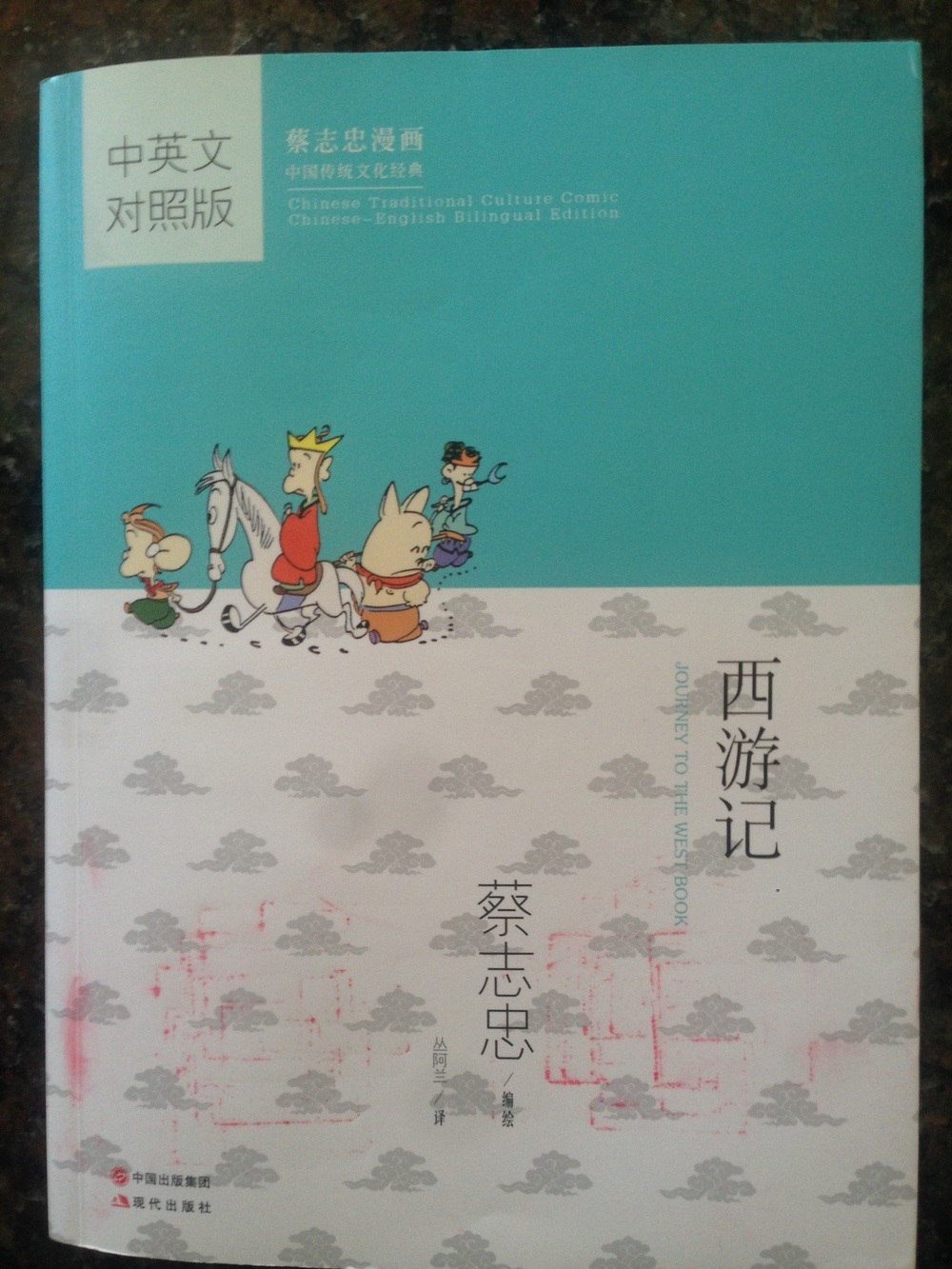 Chinese cartoonist Tsai, Chin Chung gave me two of his legendary comic collection books, over 40 million copies sold worldwide!