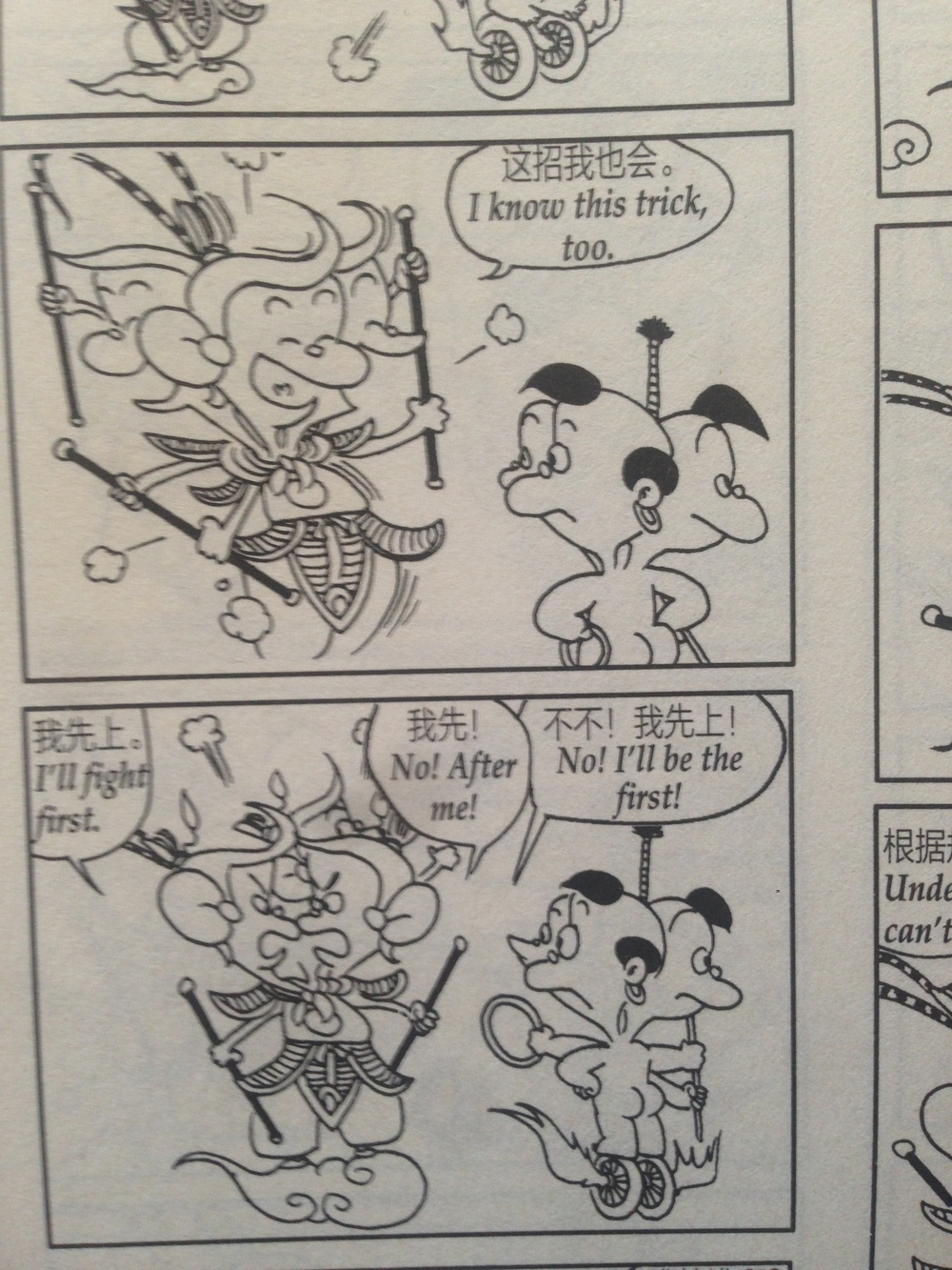 Mr. Tsai's comics depict ancient Chinese wisdom and writings in a fun cartoon style all his own.
