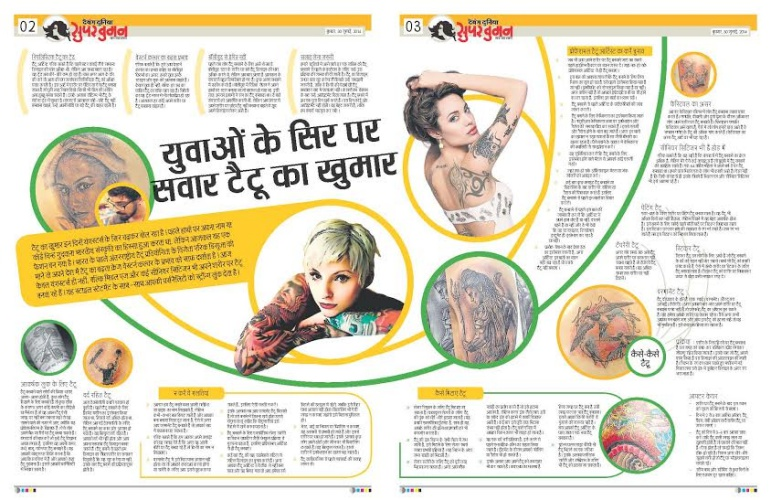 best-tattoo-artist-in-mumbai-india-eric-jason-dsouza-iron-buzz-tattoos-featured-in-hindi-newspaper-dabang-duniya--tattoo-related-article.jpg