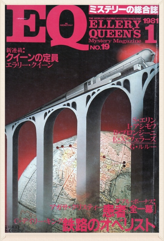 The cover of the Japanese edition of Ellery Queen's Mystery Magazine for January 1981, issue No. 19. The fantastical Art Deco locomotive is reminiscent of The Twentieth Century Limited.