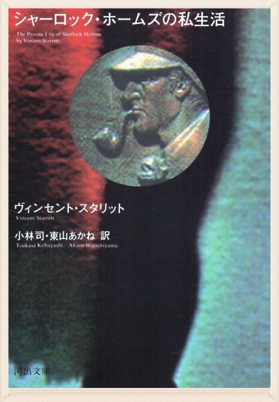 The cover of the 1992 paperback edition of  The Private Life of Sherlock Holmes  in Japanese.