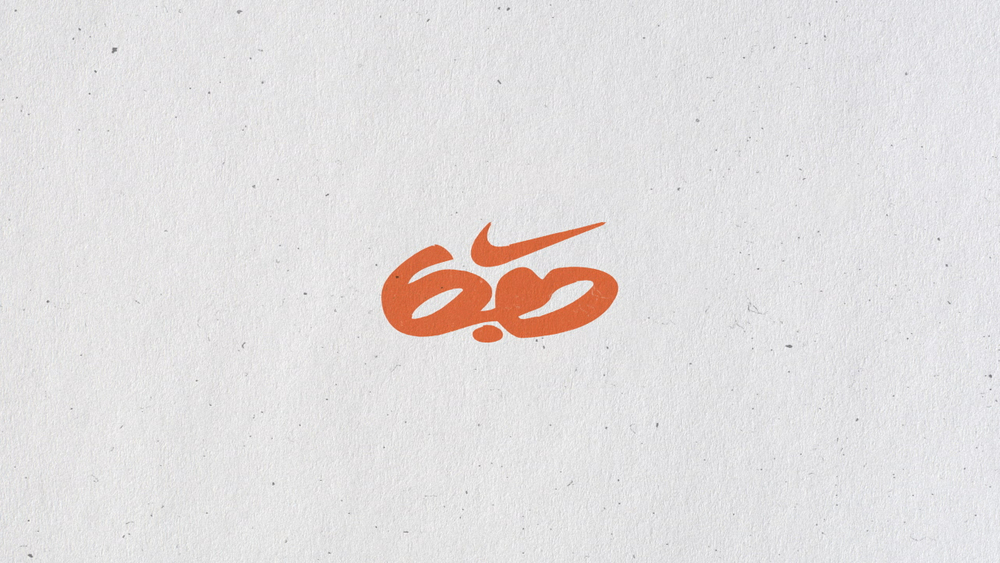 NIKE 6.0 - personal project