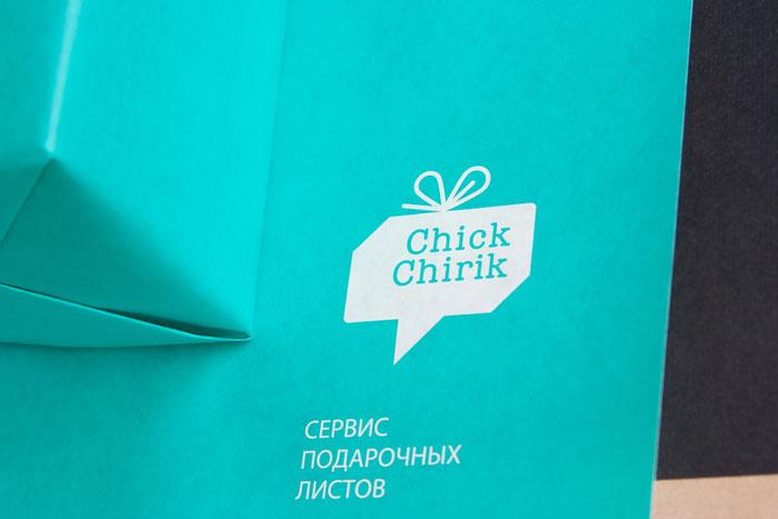 12 05 12 ChickChirik 5