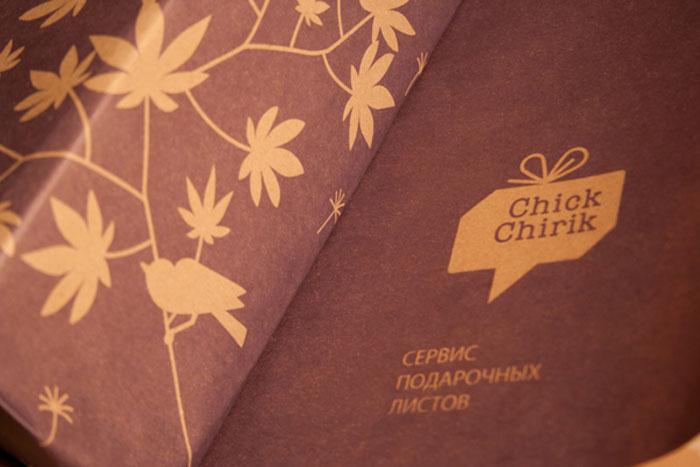 12 05 12 ChickChirik 19