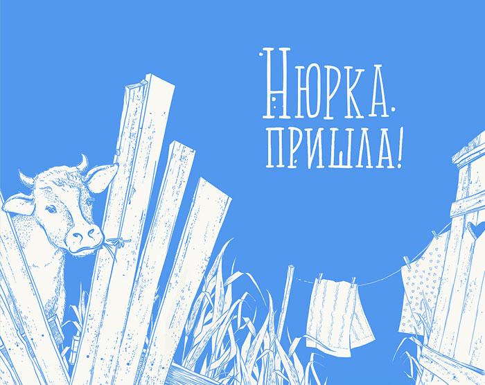 10 28 13 hiopka milk 2
