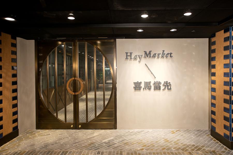02-Hay-Market-Foreign-Policy-Interior-Design-on-BPO.jpg