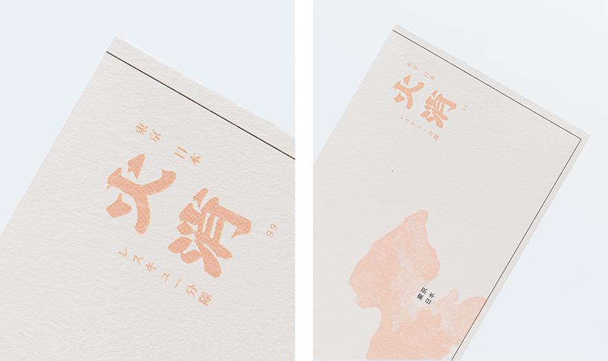 Hikeshi-09.jpg