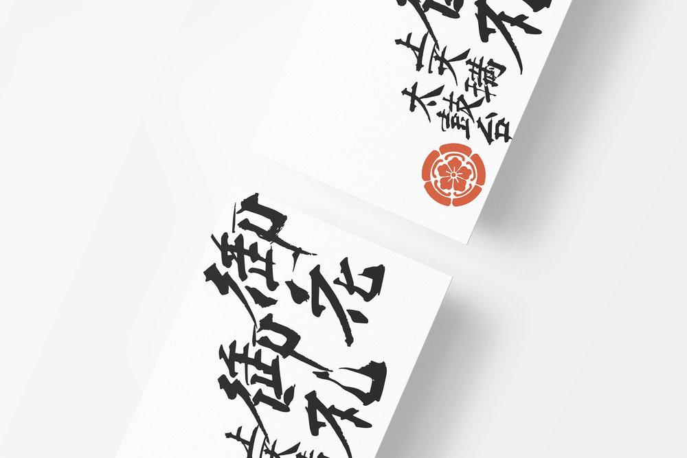 ceremony_traditional_festival_Japan_branding_graphic_design_packaging_calligrapher_mami_yuta_takahashi_minimal_minimalism_009.jpg