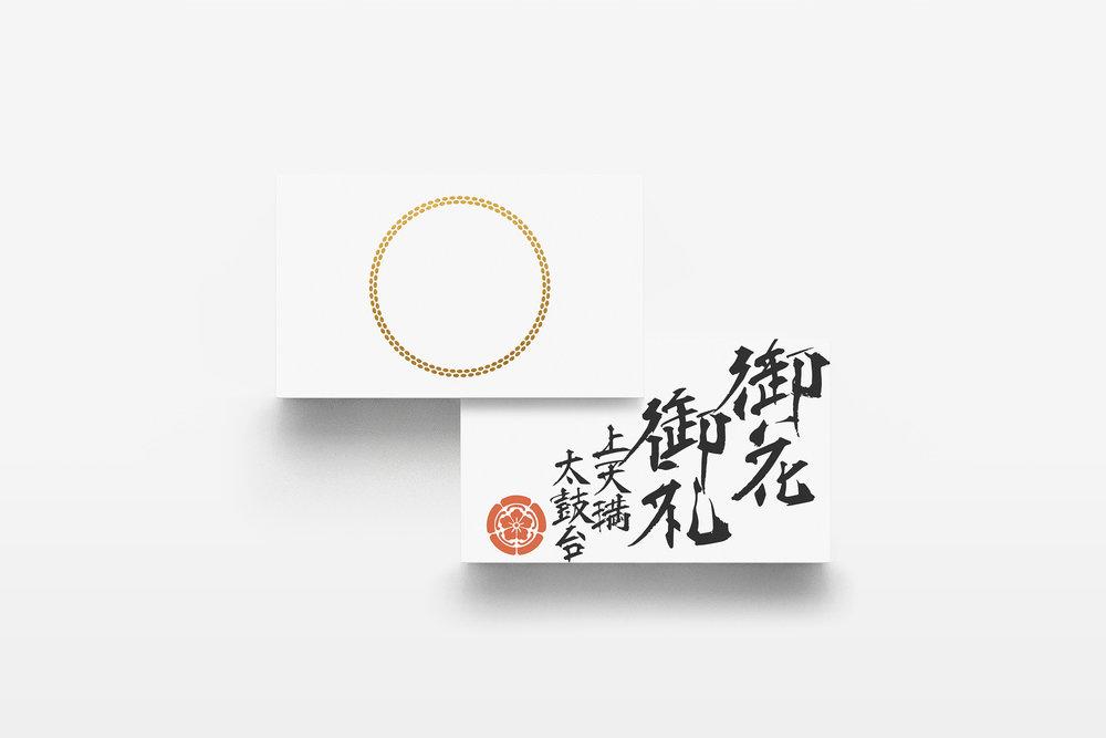 ceremony_traditional_festival_Japan_branding_graphic_design_packaging_calligrapher_mami_yuta_takahashi_minimal_minimalism_010.jpg