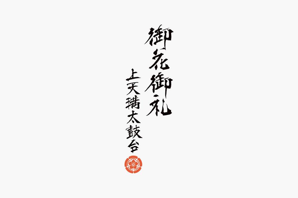 ceremony_traditional_festival_Japan_branding_graphic_design_packaging_calligrapher_mami_yuta_takahashi_minimal_minimalism_013.jpg