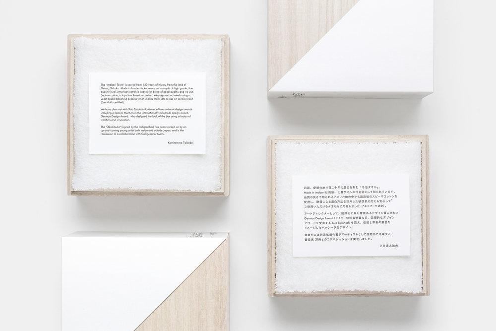 ceremony_traditional_festival_Japan_branding_graphic_design_packaging_calligrapher_mami_yuta_takahashi_minimal_minimalism_018.jpg