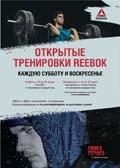 reebok_poster_-025.jpg