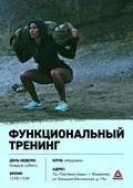 reebok_poster_-119.jpg