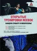 reebok_poster_-132.jpg