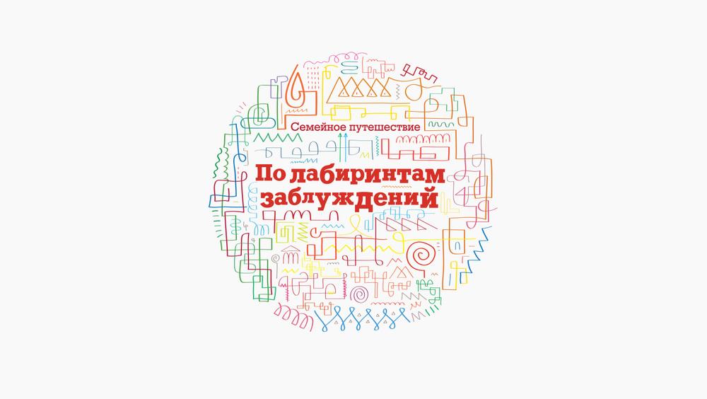 justbenice_familytrip_logotype.jpeg