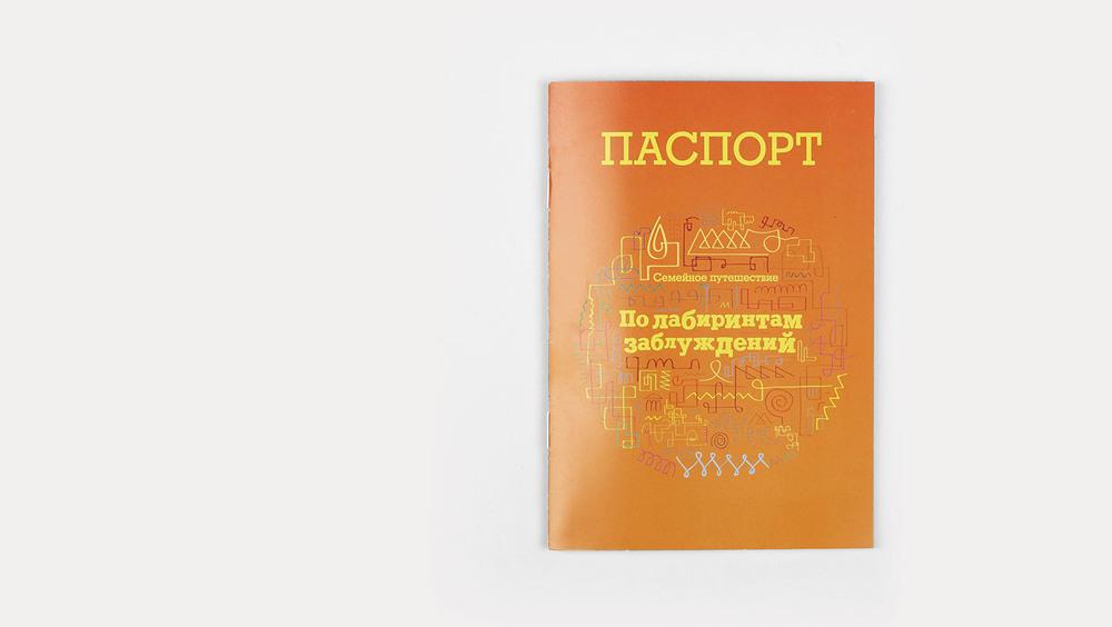 justbenice_familytrip_passport_1.jpg