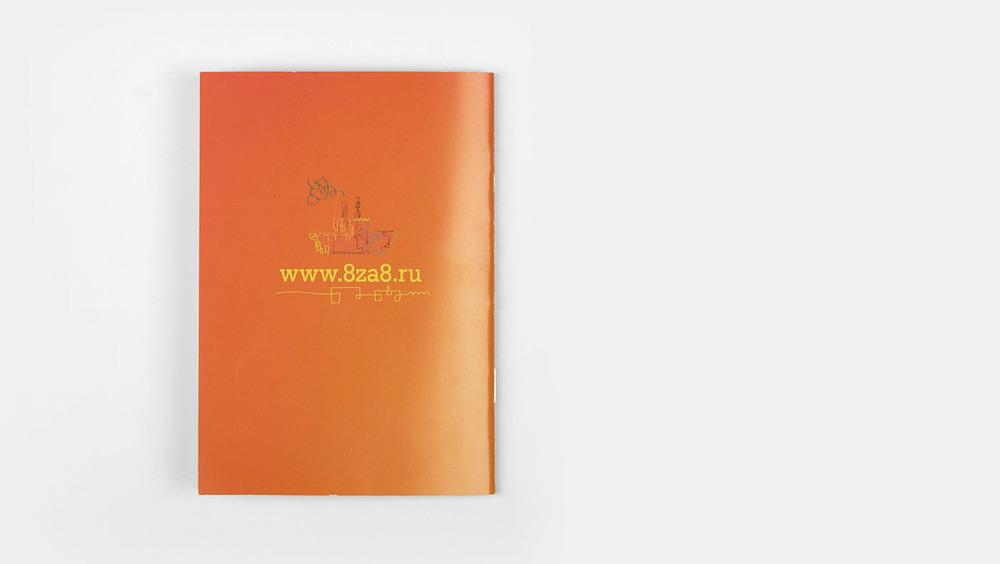 justbenice_familytrip_passport_11.jpg