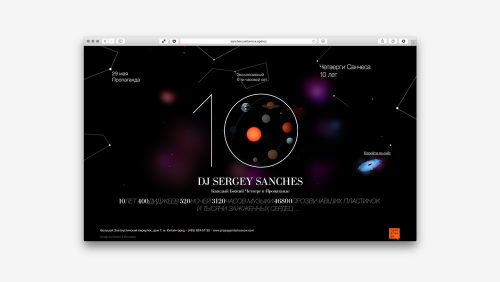 Страница (заставка) в архиве —  sanches.justbenice.agency