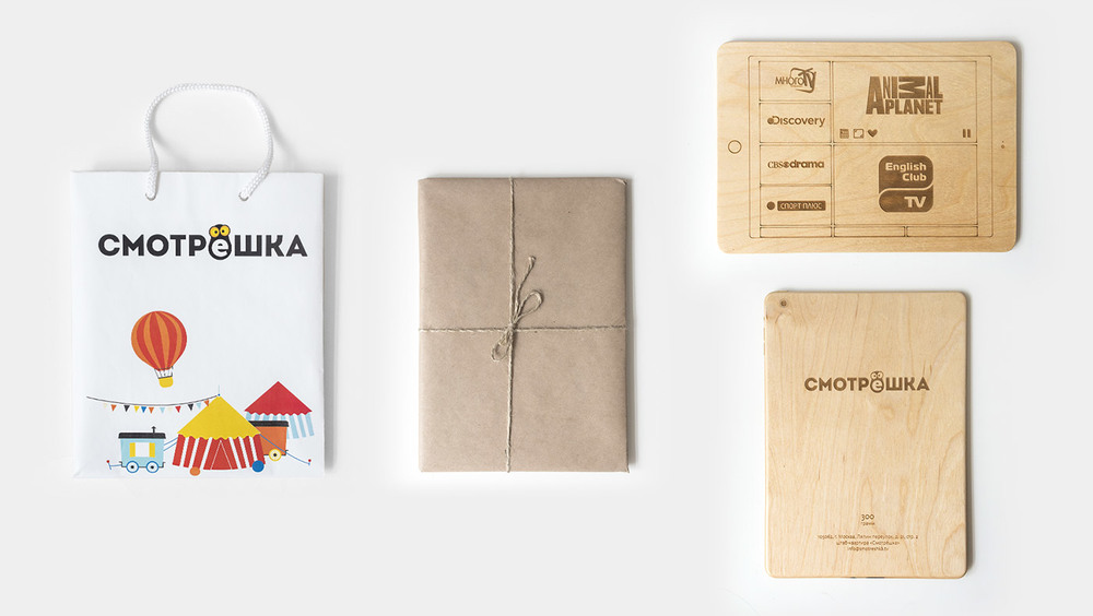 Пакет и сувенир