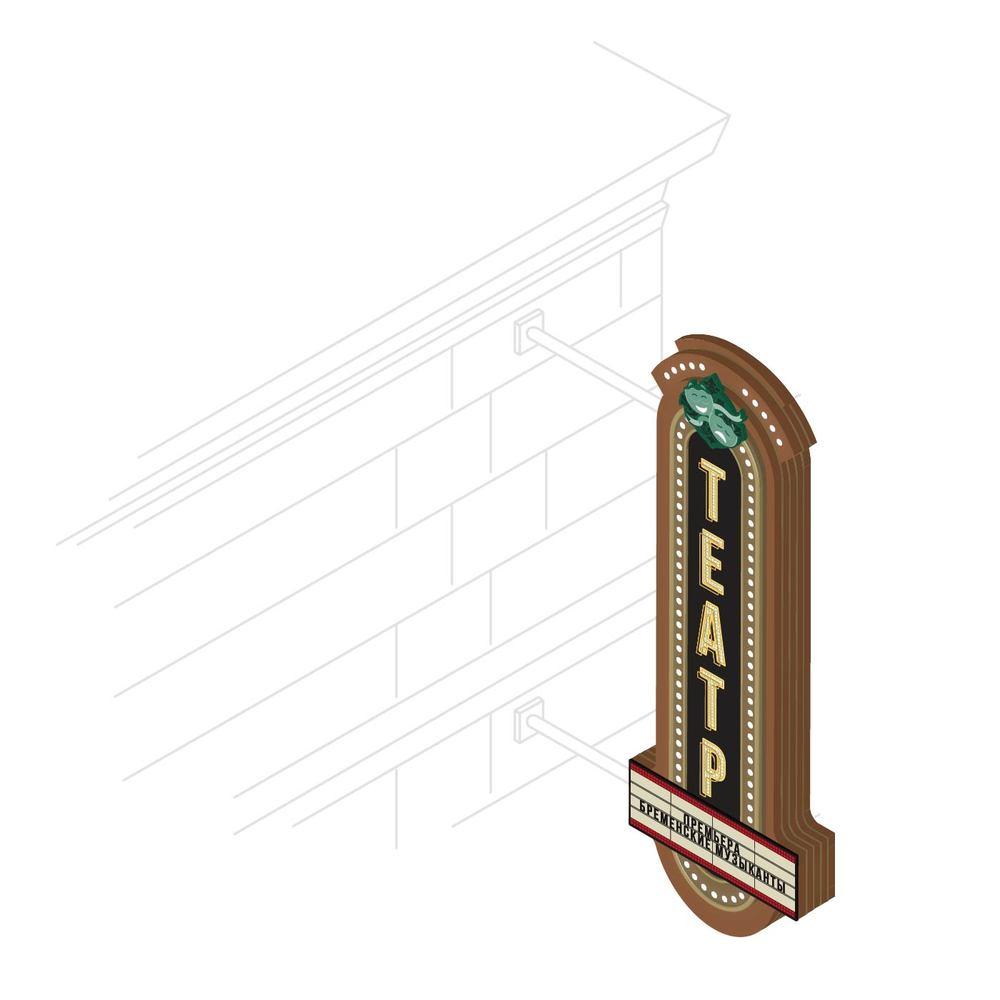 Вывеска на торце здания ( концепт )