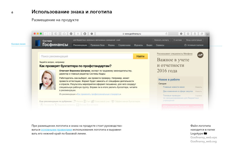 Gosfinansy_guidelines_update_30_067.jpg