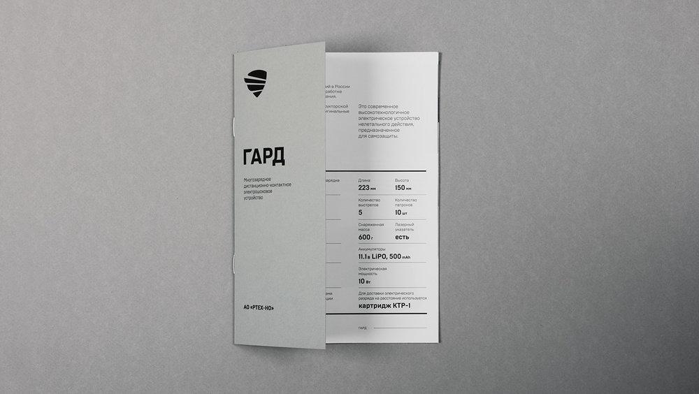 Gard_portfolio_1400x790_brochure_01.jpg