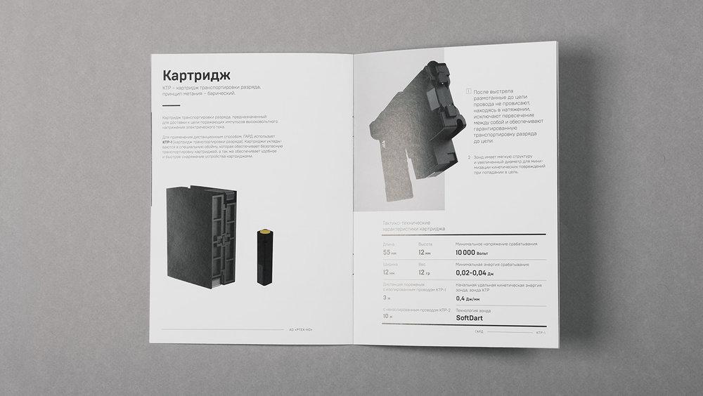 Gard_portfolio_1400x790_brochure_04.jpg