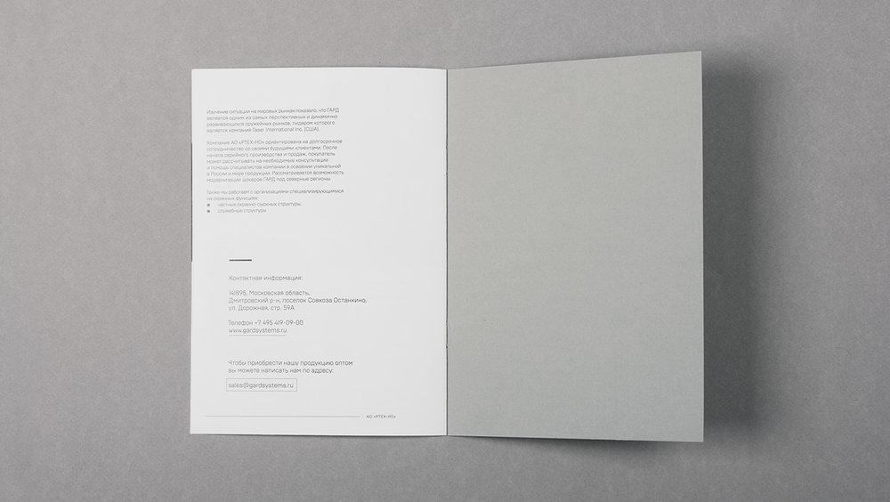 Gard_portfolio_1400x790_brochure_05.jpg