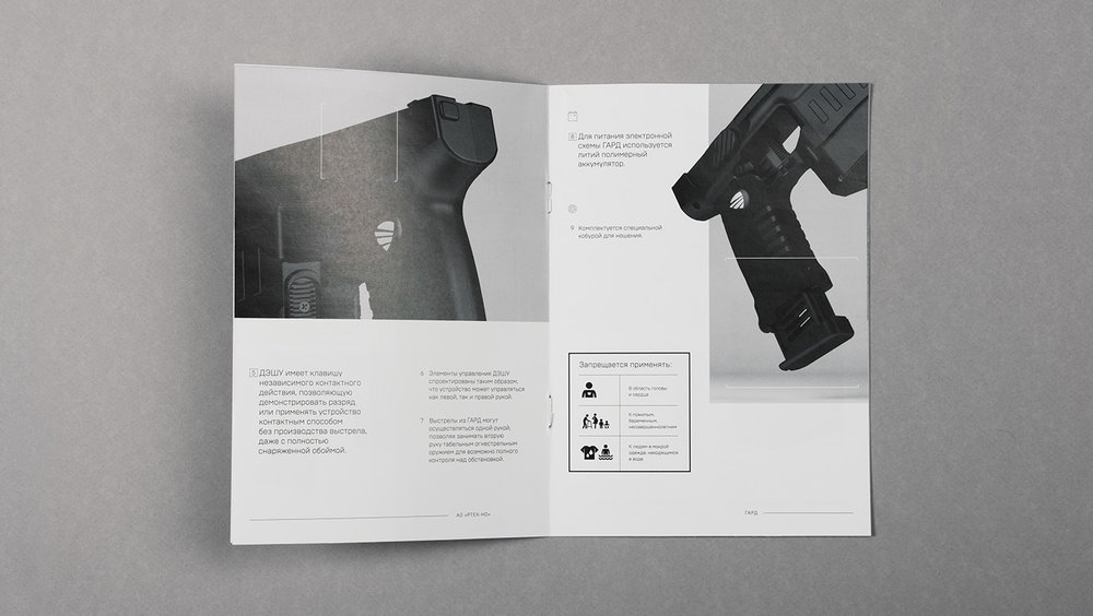 Gard_portfolio_1400x790_brochure_03.jpg