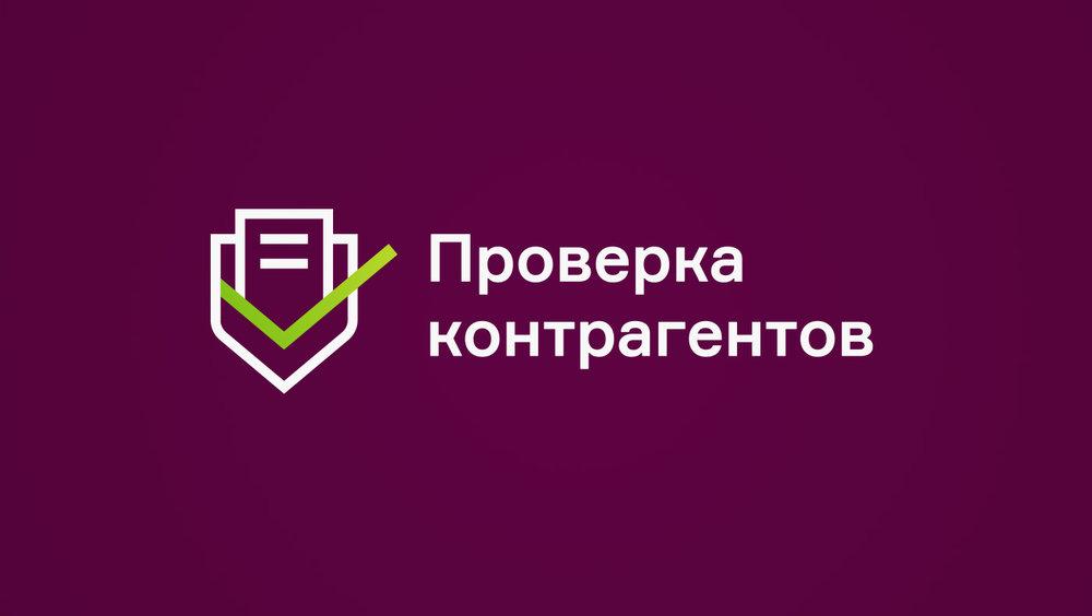 JustBeNice_ProverkaKontragentov_portfolio_1400x790_3.jpg
