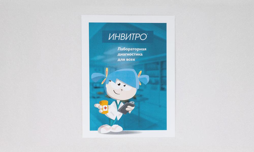 Плакат с персонажем
