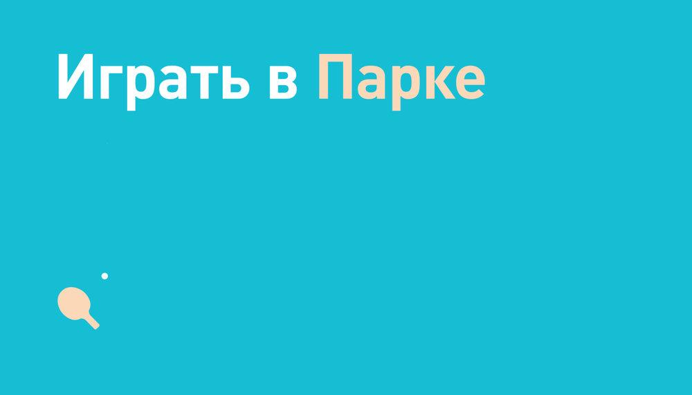 ParkGorkogo_Ice-cream_slogans-39.jpg
