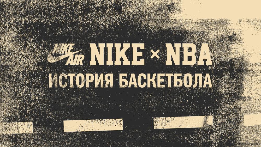 NikeNBA_JustBeNice_portfolio_01.jpg
