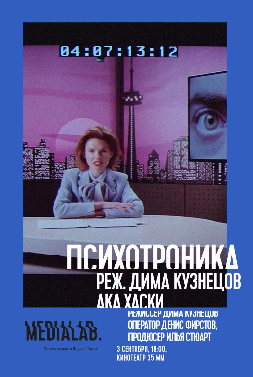 justbenice-medialab-poster-2.jpg