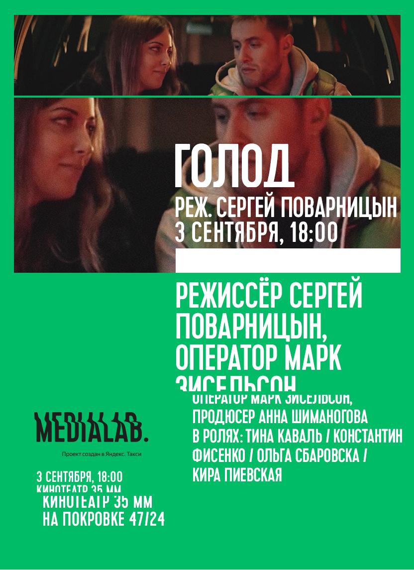 justbenice-medialab-poster.jpg