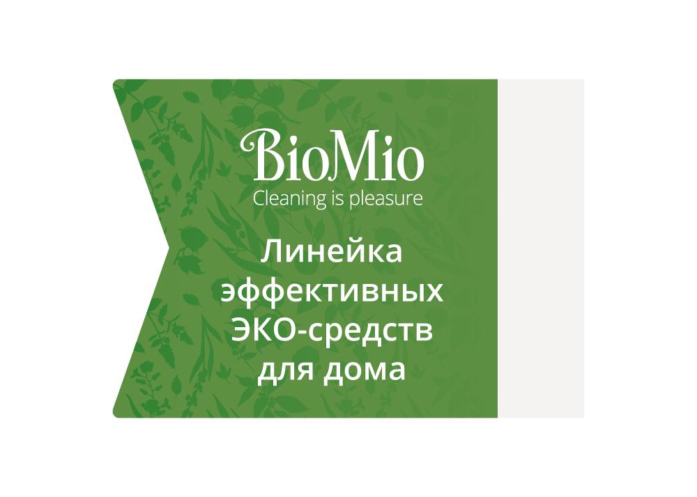 justbenice-BioMio_sticker-2.jpg