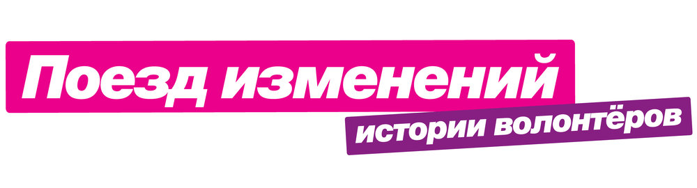 justbenice_poezdizmenenii_logo.jpg