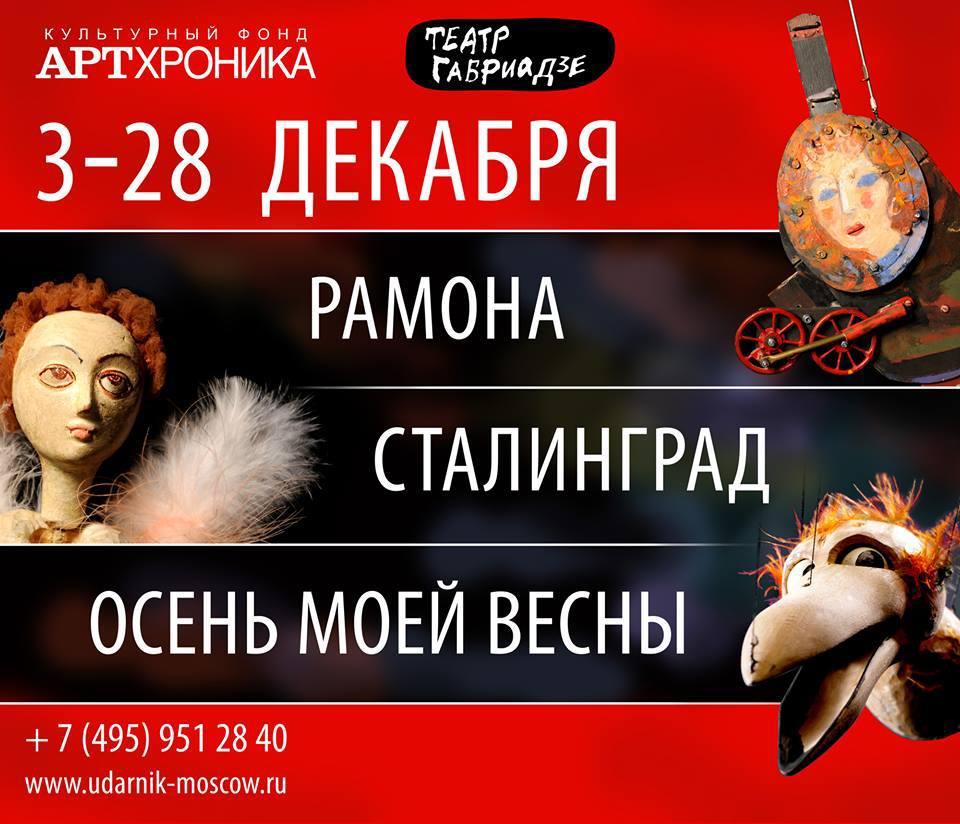 gabriadze theatre.jpg