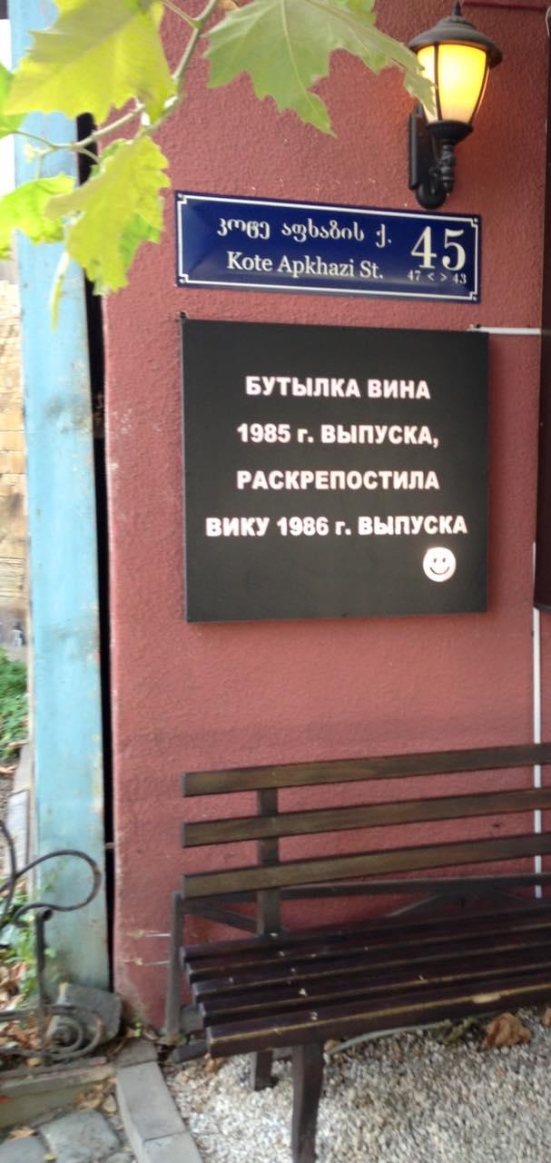 Тбилиси такой Тбилиси...
