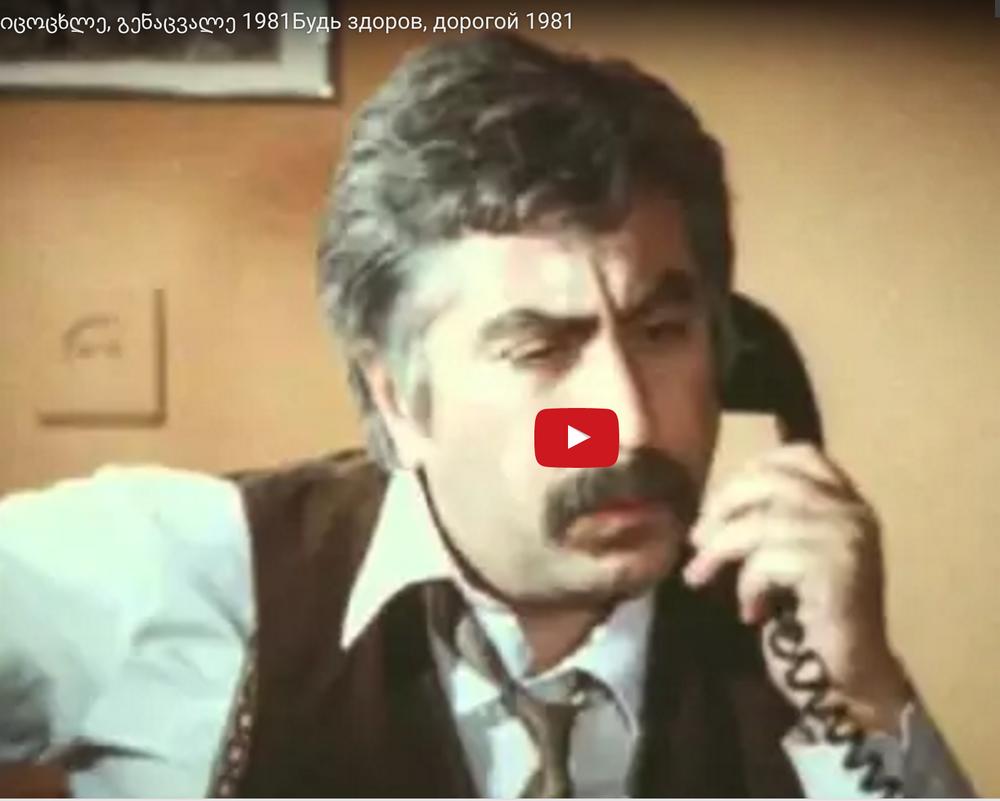 Филмии грузинскии и видево 18 фотография