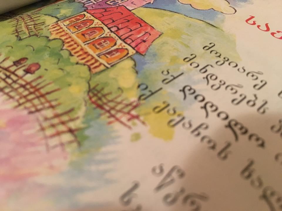 Страница в детском учебнике с текстом на грузинском языке
