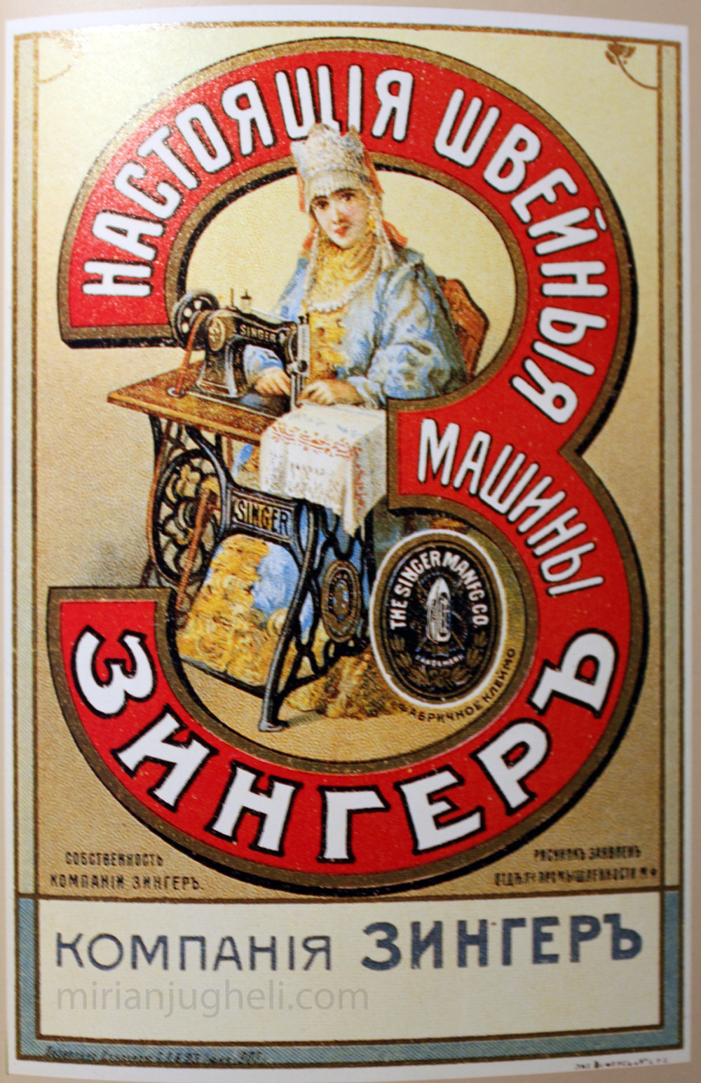 20th_century_georgian_advertising-16.jpg