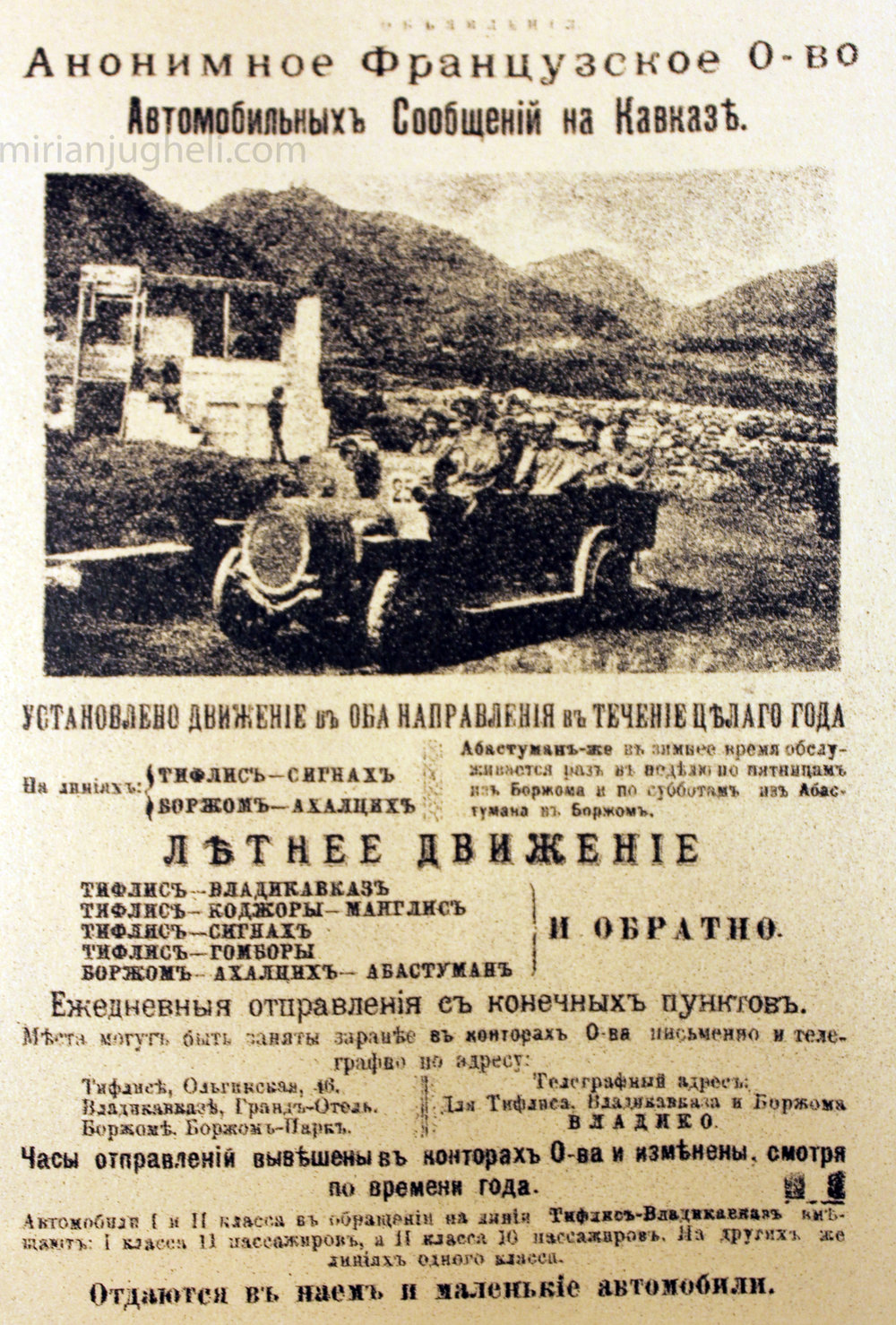 20th_century_georgian_advertising-20.jpg