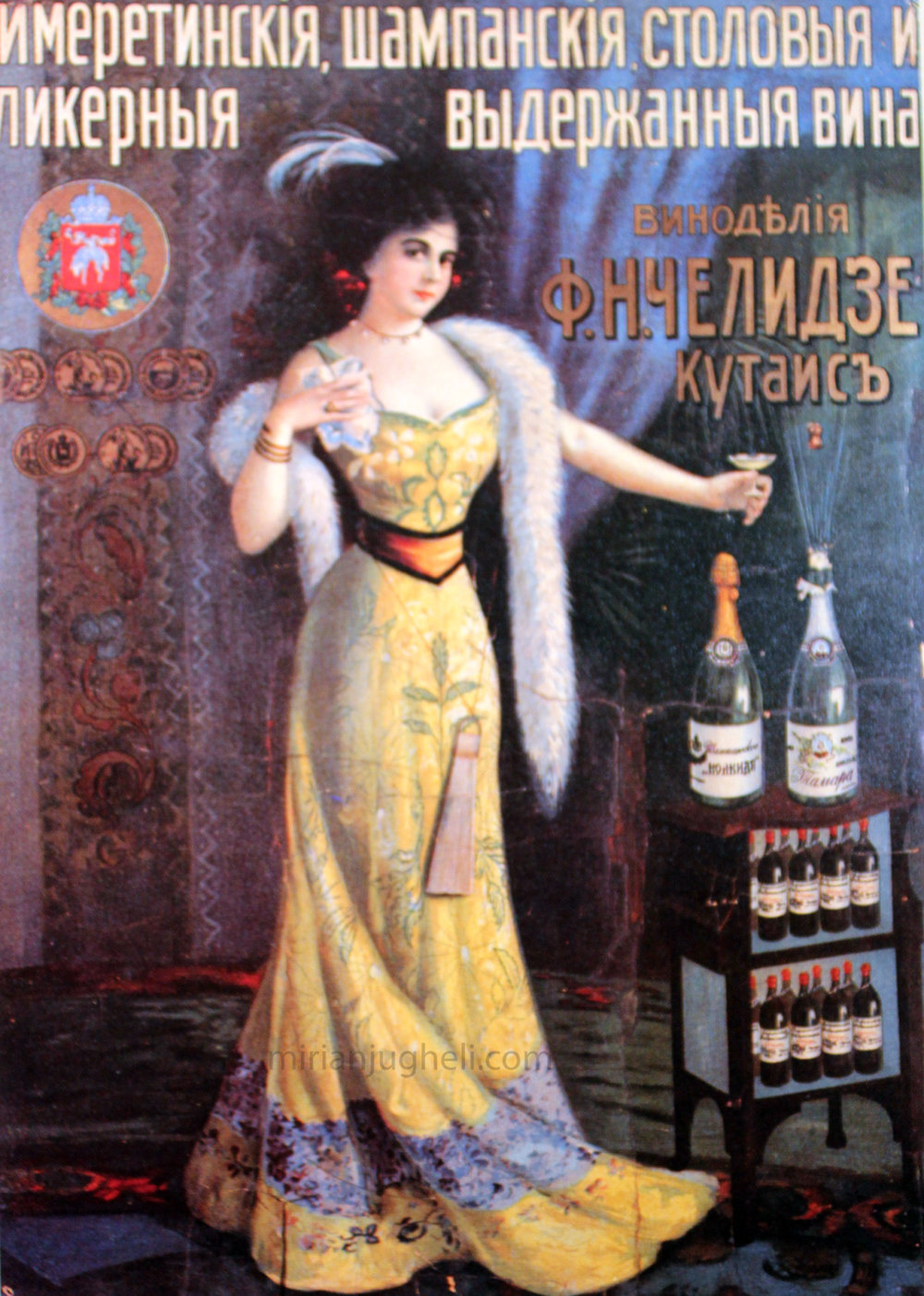 20th_century_georgian_advertising-22.jpg
