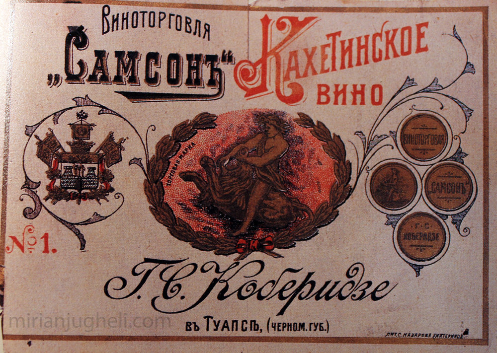 20th_century_georgian_advertising-24.jpg